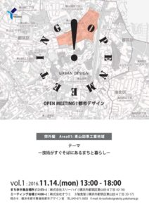 OPMT161114_flyer_161026(final)のサムネイル