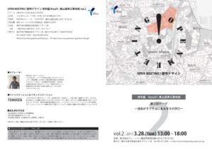 OPMT170328_flyer(P1-P4print)_170322-2のサムネイル