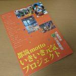 都筑mottoいきいき元気プロジェクト 冊子
