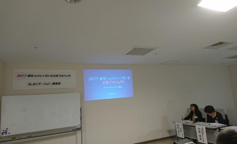 2017都筑mottoいきいき元気プロジェクト